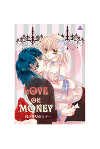 LOVE or MONEY 貧乏少女のXデー