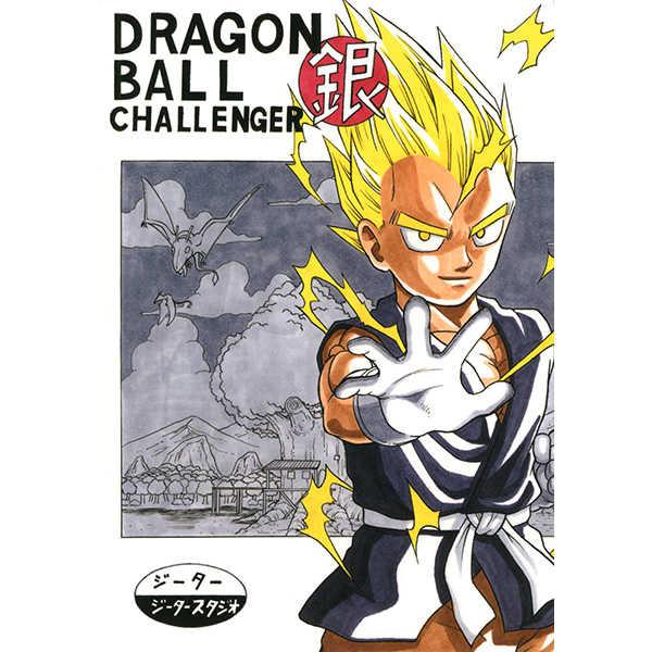 DRAGON BALL CHALLENGER 銀 [ジータースタジオ(ジーター)] ドラゴンボール
