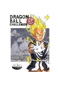 DRAGON BALL CHALLENGER 銀