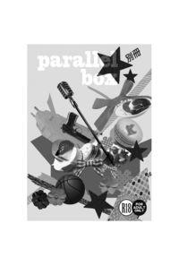別冊parallel box