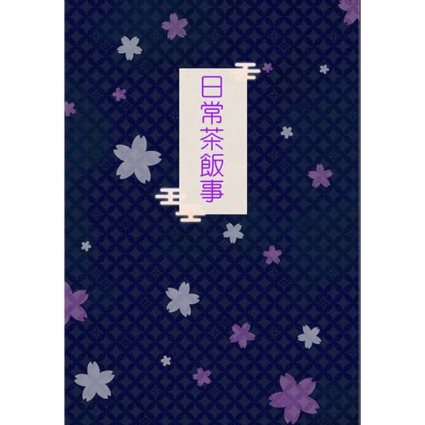日常茶飯事 [満天星(ほたる)] 刀剣乱舞