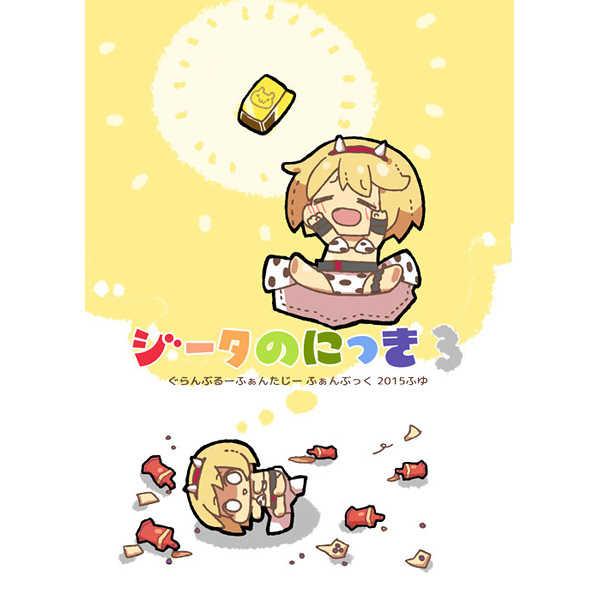 ジータのにっき3 [豚丼5(田中ゆうご)] グランブルーファンタジー