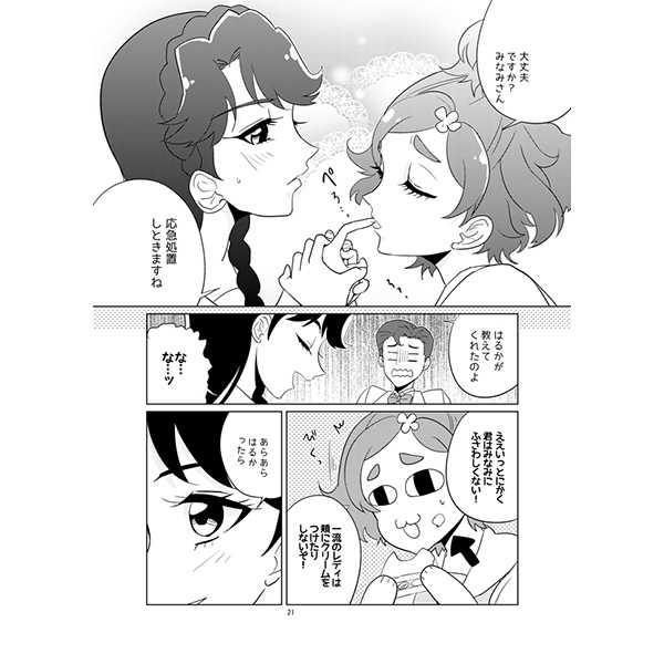 Go!プリンセス百合キュア2