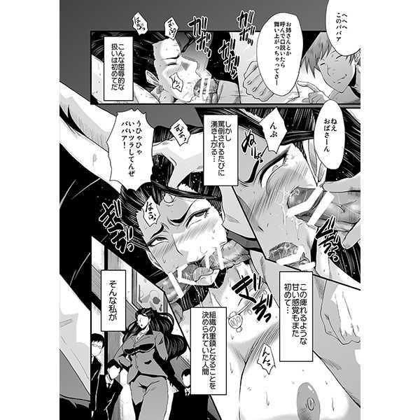 ウラバンビ52 淫熟の饗宴 -MISHIRO-