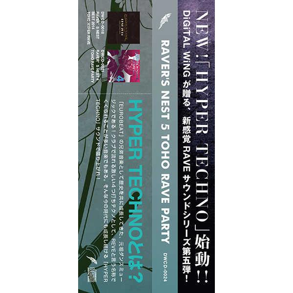 【通販限定先着特典付き 2作品同時購入】デジウィ MiRACLE+RAVER'S NEST 5 TOHO RAVE PARTY
