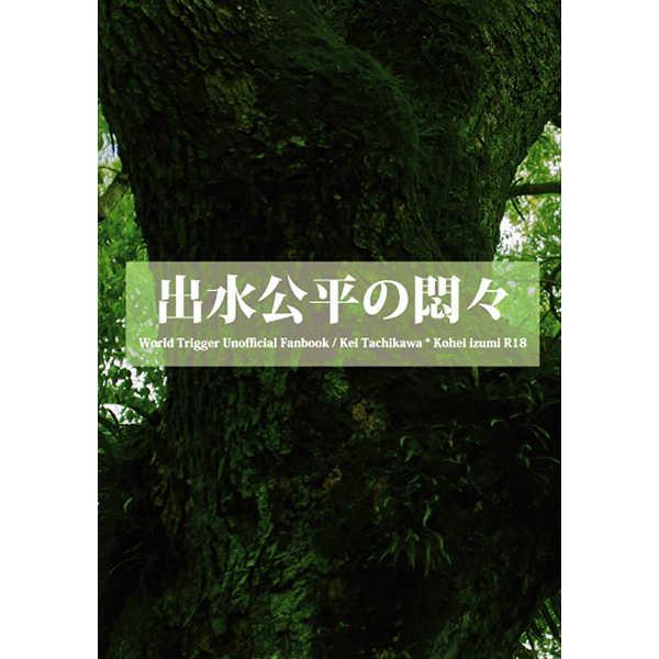 出水公平の悶々 [in blue(ミヤオユノ)] ワールドトリガー