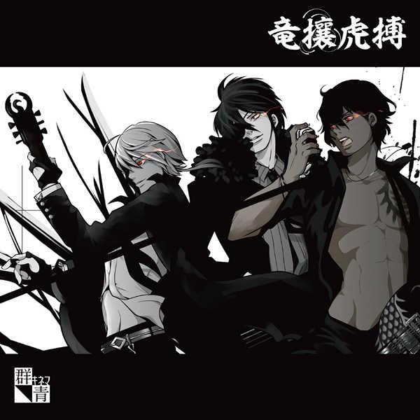 竜攘虎搏 [群青キネマ(メイ)] 刀剣乱舞