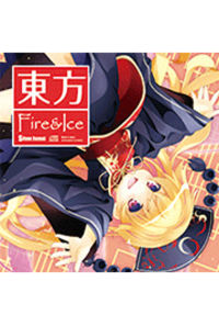 東方Fire&Ice