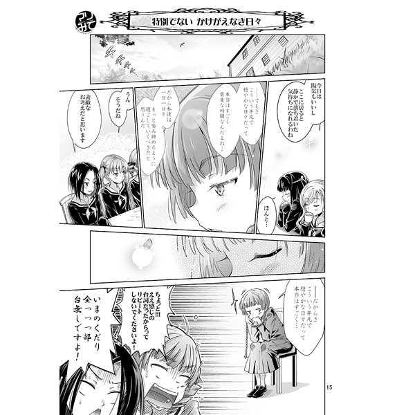 マリみて ~投げっぱなし劇場7~