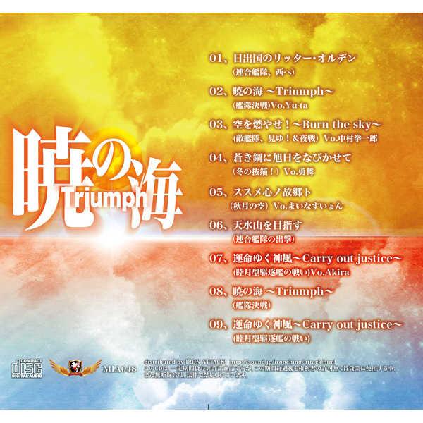 暁の海 ~Triumph~
