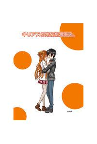 キリアス日常妄想漫画2。