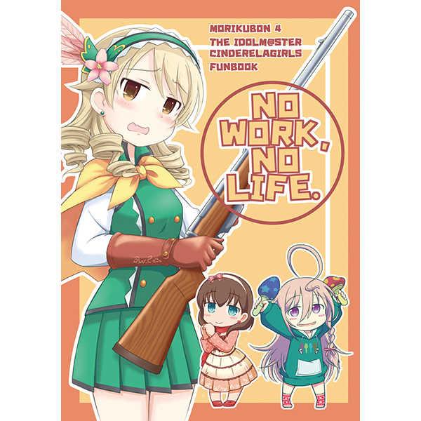 NO WORK,NO LIFE. [MRMラボ(やんだま)] THE IDOLM@STER CINDERELLA GIRLS