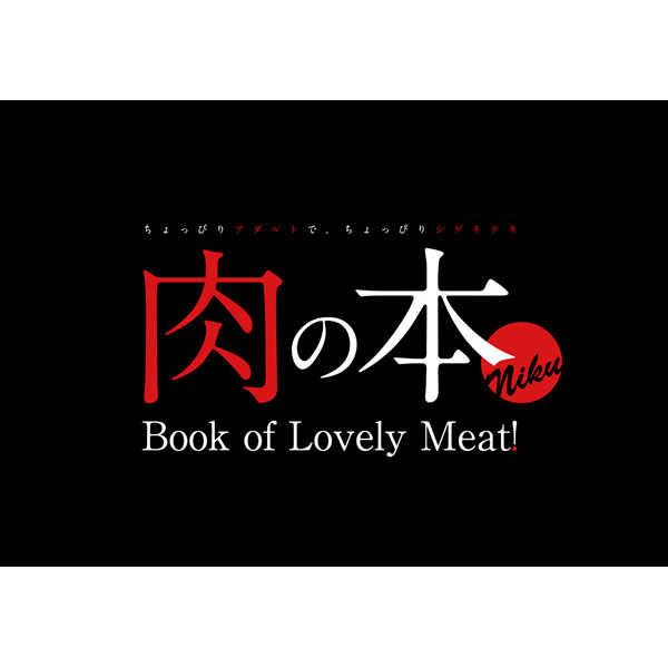 肉の本 [SYNTHESiS DESiGN(ミツナリ)] オリジナル