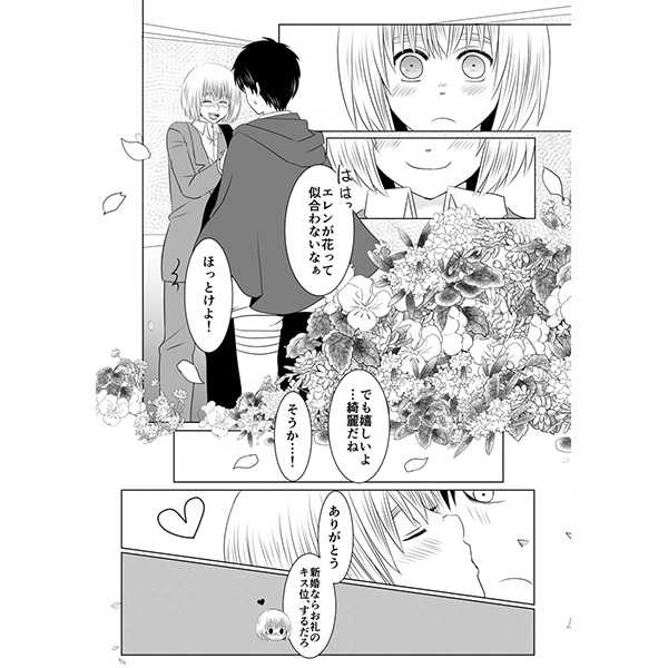 FlowerPlanet