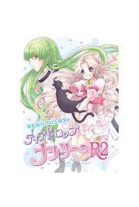 マジカルプリンセス☆ティアドロップナナリーR2