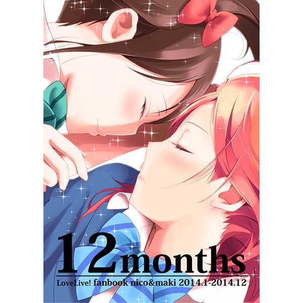 12months [兎に角牛(イチヒ)] ラブライブ!