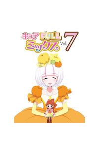 キュアFULLミックス Vol.7