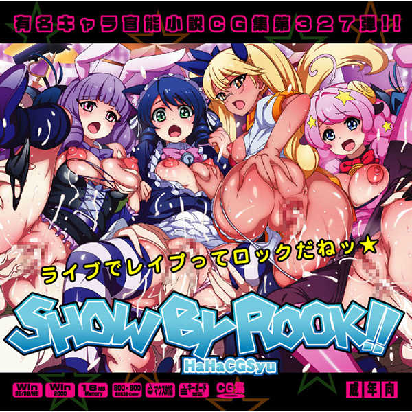 SHOW BY RO○K!はぁはぁCG集 [LolitaChannel(ありがせしんじ)] SHOW BY ROCK!!