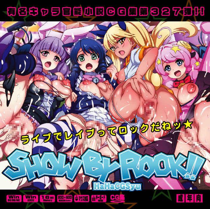 SHOW BY RO○K!はぁはぁCG集