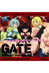 GATE 自衛隊 彼○地にて、斯く戦えりはぁはぁCG集