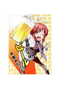 雷鼓さんはビールが飲みたい!