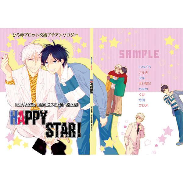「HappyStar!」ひろ赤プチアンソロジー