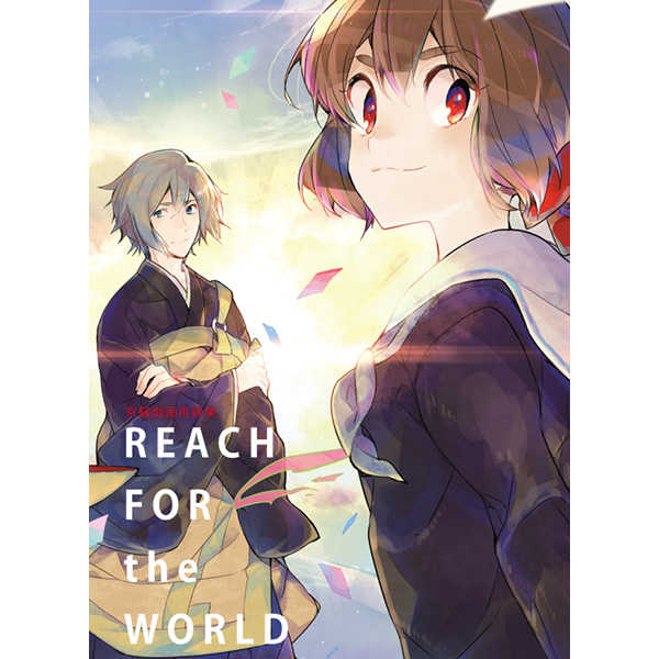 REACH FOR THE WORLD