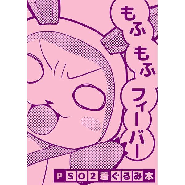 もふもふフィーバー [桜吹雪(清正)] ファンタシースター