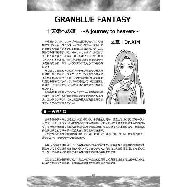 ゲーム雑誌みたいな同人誌 Vol.5