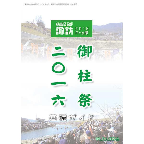御柱祭二〇一六 基礎ガイド [かんたんのゆめ(NT/fiv)] 東方Project