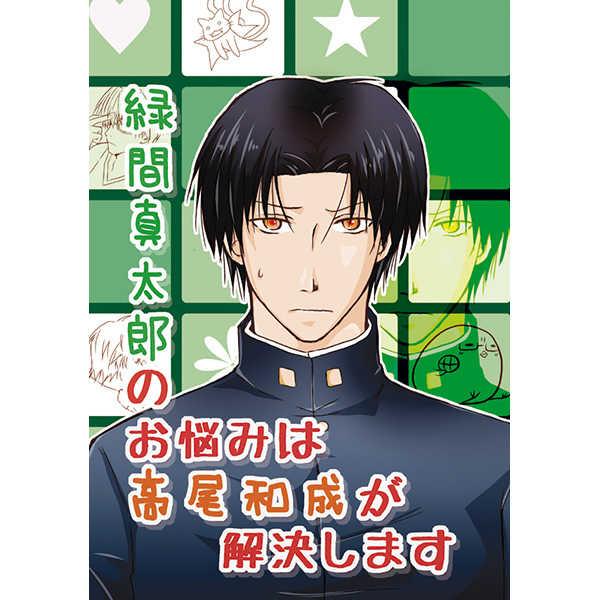 緑間真太郎のお悩みは高尾和成が解決します [ZERONANA(七尾)] 黒子のバスケ