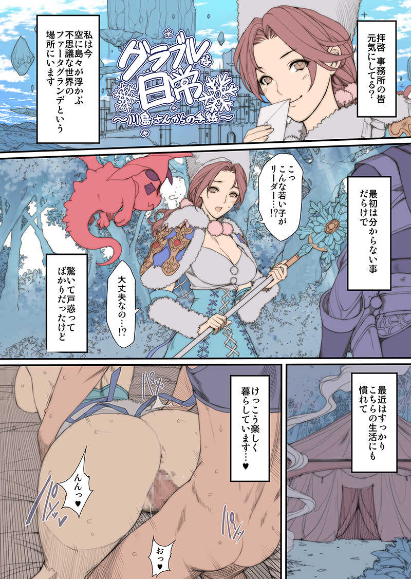 Hな年上キャラの落描き・ラフ漫画本