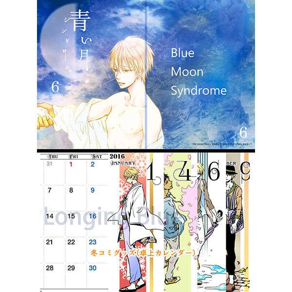 青い月シンドローム6+カレンダーセット [Longing Blue(コトリ)] 黒子のバスケ