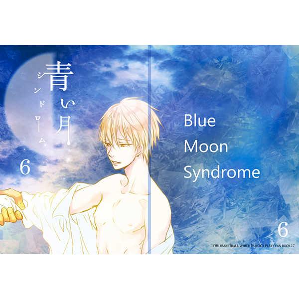 青い月シンドローム6 [Longing Blue(コトリ)] 黒子のバスケ