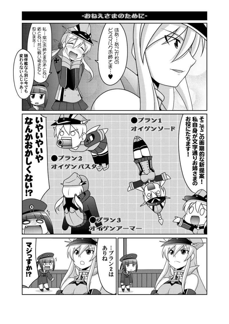 瑠璃堂絵巻~ドイツ海軍の覇権教室