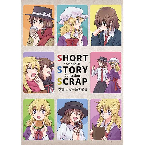 SHORT STORY SCRAP [四方山(金成)] 東方Project