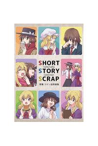 SHORT STORY SCRAP