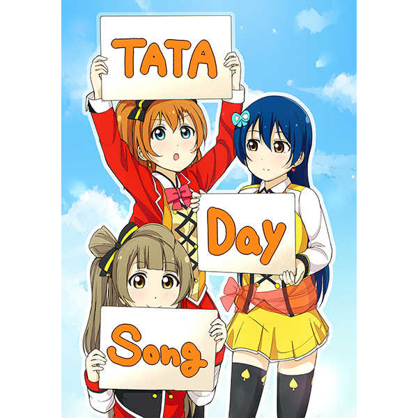 TATA Day Song