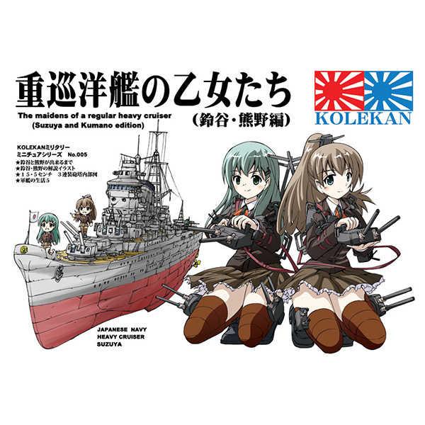重巡洋艦の乙女たち [オペレーション・ボックス(しづみつるぎ)] 艦隊これくしょん-艦これ-