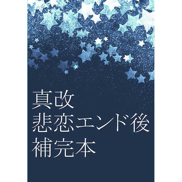 真改悲恋エンド後補完本 [ROSE DAY(文月)] 薄桜鬼