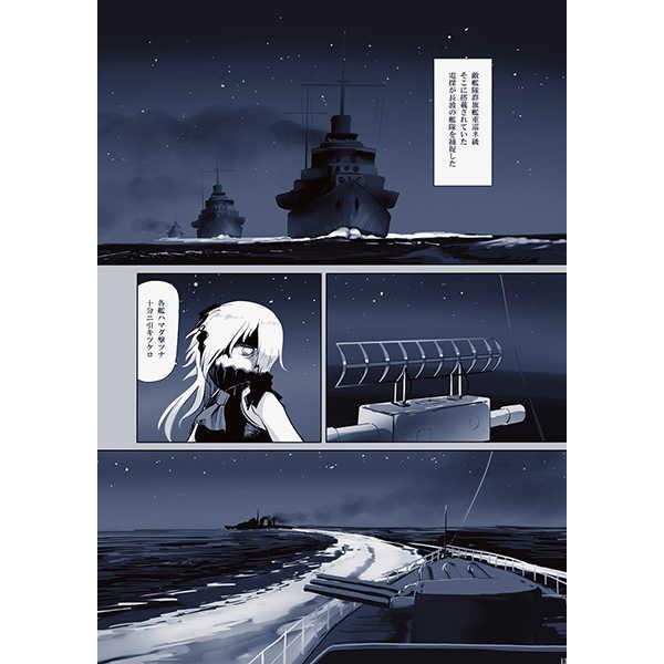 長波の水雷戦