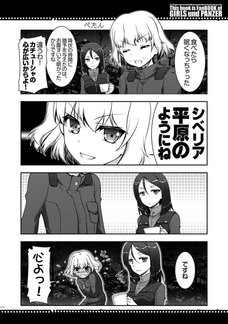 ゆけゆけ戦車女子