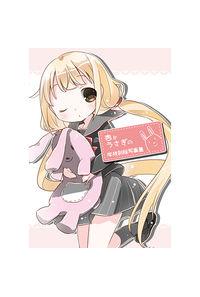 杏とうさぎの学校制服写真集