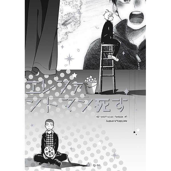 エレファントマン死す [シキシグナル(癸あるき)] ハイキュー!!