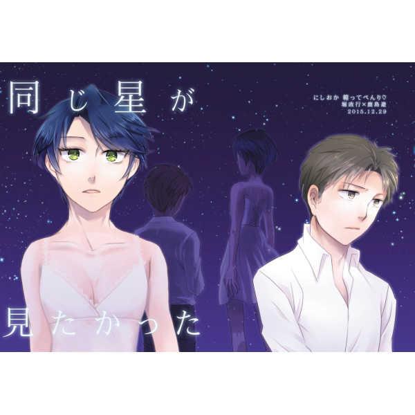 同じ星が見たかった [箱ってべんり(にしおか)] 月刊少女野崎くん