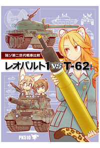 独ソ第二世代戦車比較 レオパルト1 vs T-62