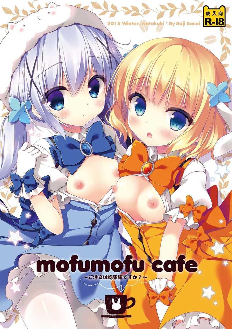mofumofu cafe ~ご注文は総集編ですか?~ [わたくび(笹井さじ)] ご注文はうさぎですか?