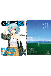ゲート軍事読本02