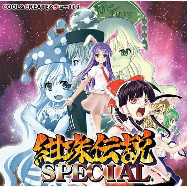 紺珠伝説SPECIAL [COOL&CREATE(ビートまりお)] 東方Project