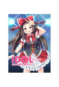 IDOL(仮)君の歌が、聴きたい。